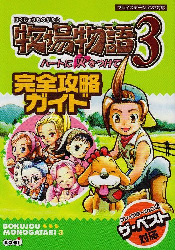 Image 2 for Harvest Moon: Save The Homeland Full Strategy Guide Book / Ps2
