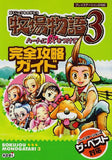 Thumbnail 1 for Harvest Moon: Save The Homeland Full Strategy Guide Book / Ps2