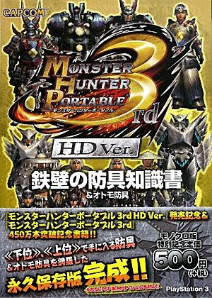 Monster Hunter Portable 3rd Hd Ver. Guard Data Book / Ps3
