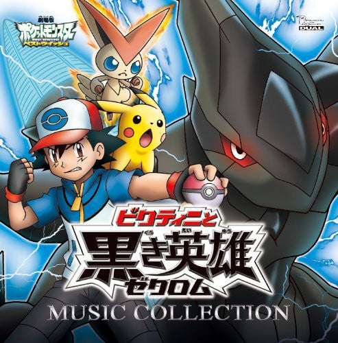 "Image 1 for Gekijouban Pocket Monsters Best Wishes!: ""Victini to Kuroki Eiyuu - Zekrom"" / ""Victini to Shiroki Eiyuu - Reshiram"" Music Collection"