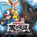 "Thumbnail 1 for Gekijouban Pocket Monsters Best Wishes!: ""Victini to Kuroki Eiyuu - Zekrom"" / ""Victini to Shiroki Eiyuu - Reshiram"" Music Collection"