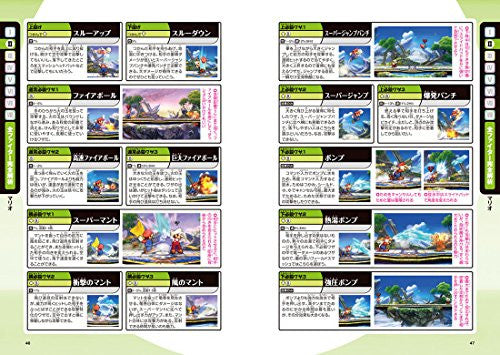 Image 4 for Dairantou Smash Brothers For Nintendo 3 Ds Kanzen Koryaku Hon