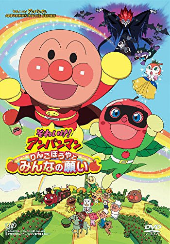 Image 1 for Ringo Bouya To Minna No Negai Dvd-box|Soreike! Anpanman