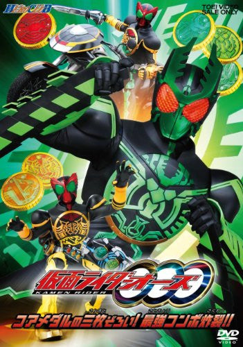 Image 1 for Hero Club Kamen Rider Ooo Vol.2