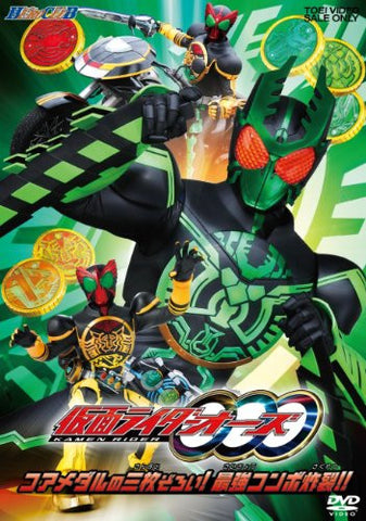 Image for Hero Club Kamen Rider Ooo Vol.2
