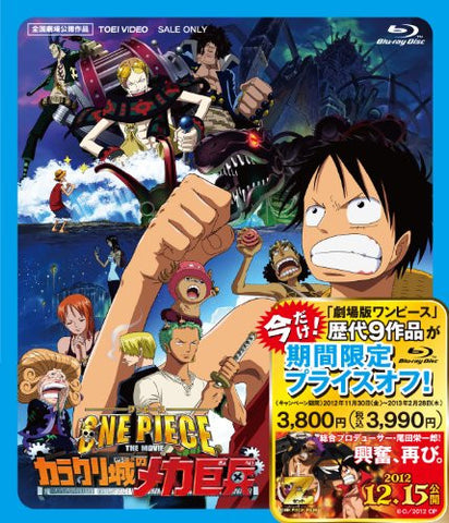 Image for One Piece: Giant Mecha Soldier Of Karakuri Castle / Karakurijo No Mecha Kyohei