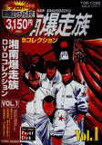 Thumbnail 1 for Shonan Bakusozoku DVD Collection Vol.1 [Limited Pressing]