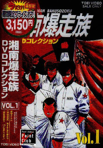 Image for Shonan Bakusozoku DVD Collection Vol.1 [Limited Pressing]