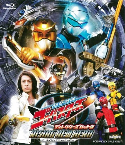 Image for Tokumei Sentai Go-Busters Mission 15 & 16 Director's Cut Edition