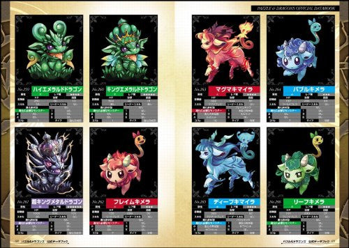 Image 6 for Puzzle & Dragons Ver.3.0 Official Data Book W/Extra / Mobile