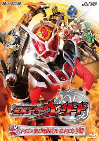 Image for Hero Club Kamen Rider Wizard 2