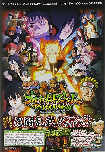 Image 1 for Naruto Shippuden Narutimate Storm Revolution   Guide Book