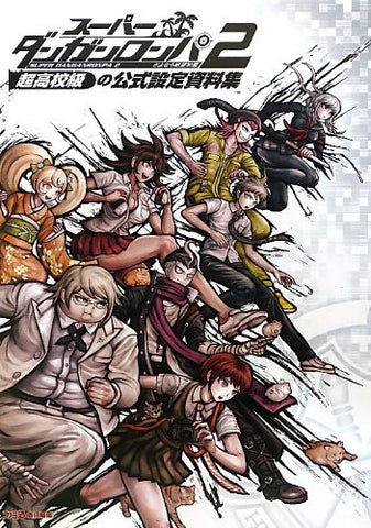 Image for Super Danganronpa 2 / Dangan Ronpa 2