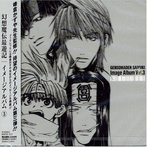 Image for GENSOMADEN SAIYUKI Image Album Vol.3