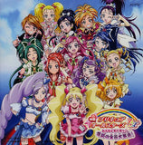 Thumbnail 1 for Eiga Precure All Stars DX Minna Tomodachi☆Kiseki no Zenin Daishuugou! Original Soundtrack