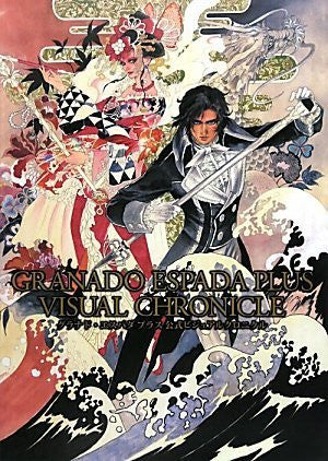 Granado Espada   Plus Visual Chronicle