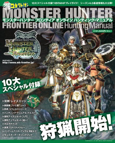 Image 1 for Famitsu Marutoku Connect! On Monster Hunter Frontier Online Hunting Manual Book