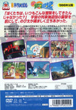 Thumbnail 2 for Theatrical Feature Doraemon: Nobita To Ginga Chotokkyu [Limited Pressing]