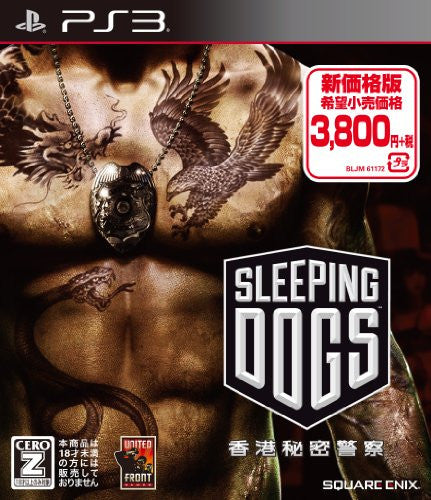 Sleeping Dogs: Hong Kong Himitsu Keisatsu (New Price Version)