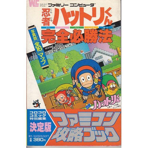 Image 1 for Ninja Hattori Kun Complete Winning Strategy Guide Book / Nes