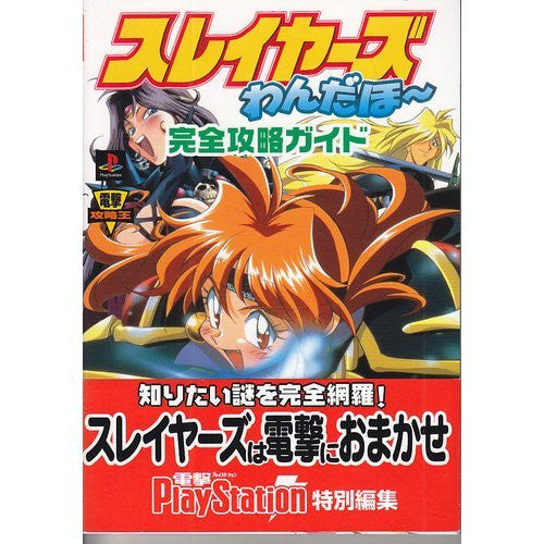 Image 1 for Slayers Wonderful Strategy Guide Book (Dengeki Kouryaku Ou) / Ps