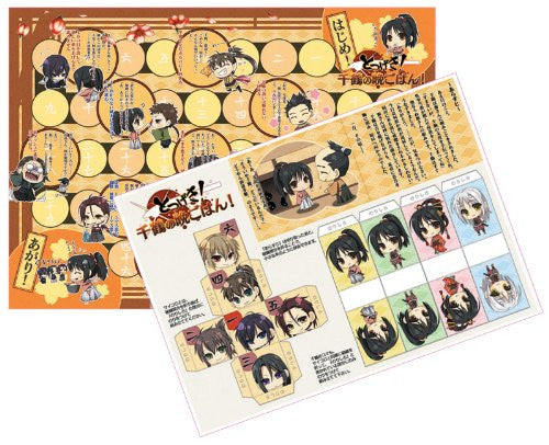 Image 6 for Hakuouki: Zuisouroku [Limited Edition]