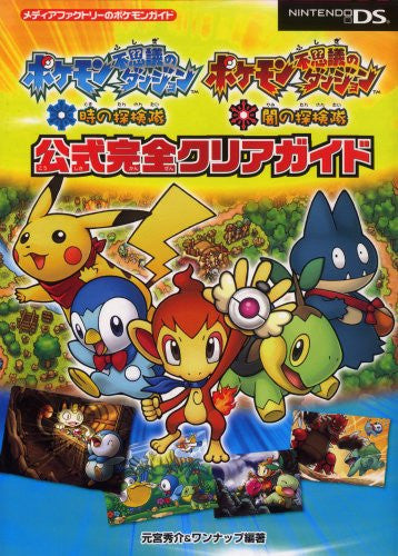 Image 1 for Pokemon Fushigi No Dungeon: Toki No Tankentai & Yami No Tankentai Official Clear Guide