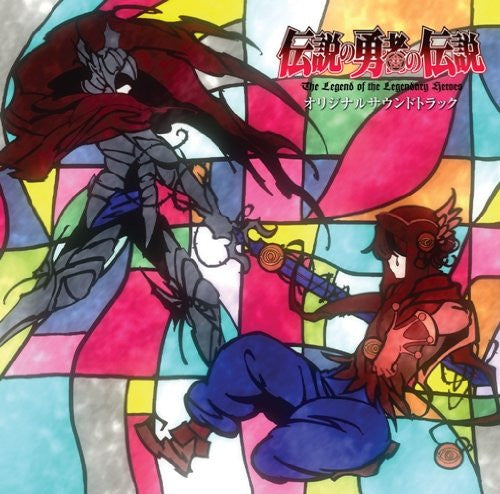 Image 1 for The Legend of the Legendary Heroes Original Soundtrack