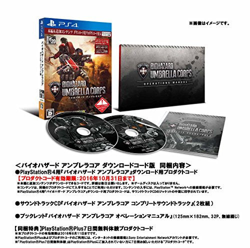 Image 11 for Biohazard Umbrella Corps - Limited Edition (incl. Download Code, Booklet, OST & Mousepad)