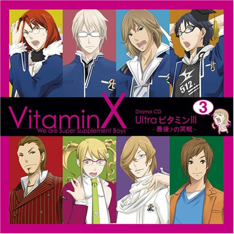 "Image for VitaminX Drama CD ""Ultra Vitamin 3"""