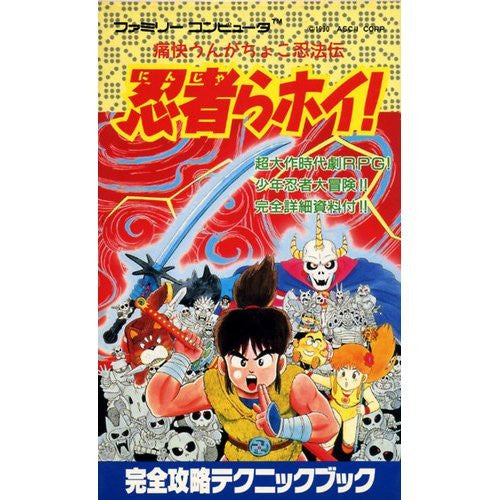 Image 1 for Ninja Ra Hoi Complete Strategy Technique Book / Nes