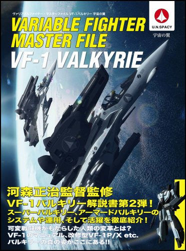 Image 2 for Variable Fighter Master File Vf 1 Valkyrie