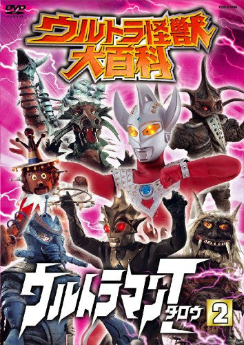 Kaiju Encyclopedia 11 Ultraman Taro 2