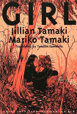 Image for Girl Illustration Art Book / Jillian Tamaki Mariko Tamaki