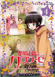 Thumbnail 4 for Ikoku Meiro No Croisee Vol.4
