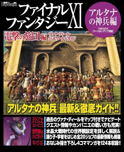 Image 1 for Final Fantasy Xi Dengeki No Ryodan Hen   Vana 'diel Formula World Guide: Artana No Shinhei