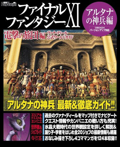 Image for Final Fantasy Xi Dengeki No Ryodan Hen   Vana 'diel Formula World Guide: Artana No Shinhei