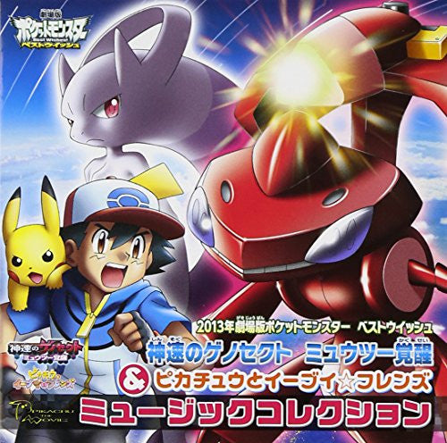 "Image 1 for Gekijouban Pocket Monsters Best Wishes! ""Shinsoku no Genesect Mewtwo Kakusei"" & ""Pikachu to Ibui☆Friends"" Music Collection [Limited Edition]"