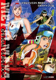 Thumbnail 1 for Metal Max 4: Gekkou No Diva Official Guide Book