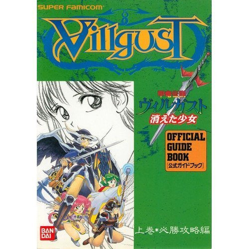 Image 1 for Armed Dragon Fantasy Villgust Kieta Shoujo Joukan Strategy Guide Book / Snes