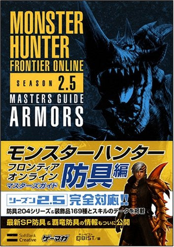 Image 2 for Monster Hunter Frontier Online Season 2.5 Masters Guide: Armors