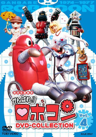 Image for Ganbare! Robocon DVD Collection Vol.4 [Limited Edition]