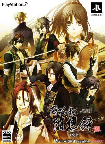 Image 1 for Hakuouki: Zuisouroku [Limited Edition]