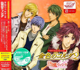 Thumbnail 3 for CD Drama Collections La corda d'oro 2 ~Neppuu Wing~
