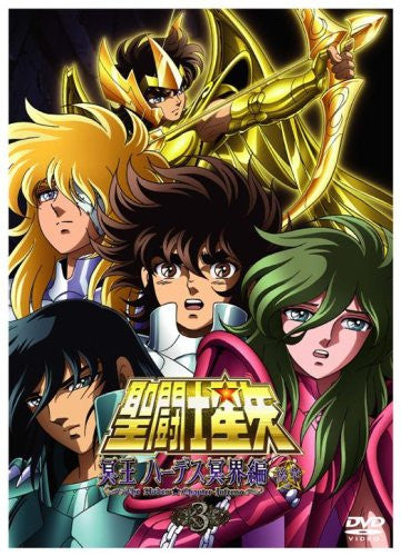 Image 1 for Saint Seiya Meiou The Hades Meikai Hen Kosho 3