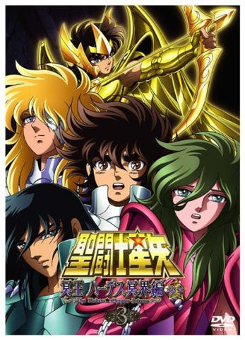 Image for Saint Seiya Meiou The Hades Meikai Hen Kosho 3