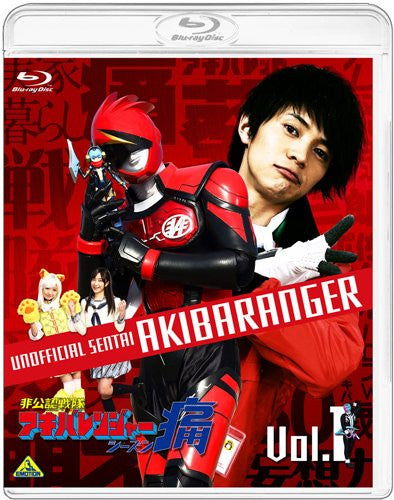 Image 1 for Unofficial Sentai Akibaranger Season 2 Vol.1