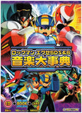 Thumbnail 1 for Mega Man Battle Network 5 Ds & 6 Music Encyclopedia Book