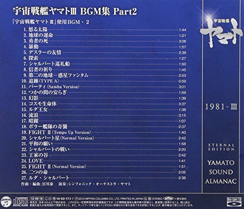 "Image 2 for YAMATO SOUND ALMANAC 1981-III ""Space Battleship Yamato III BGM Collection PART2"""