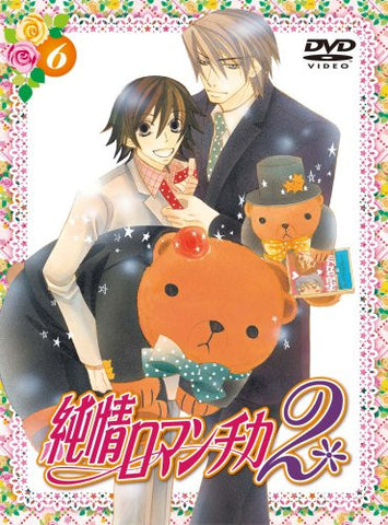 Image for Junjo Romantica 2 Vol.6 [Limited Edition]